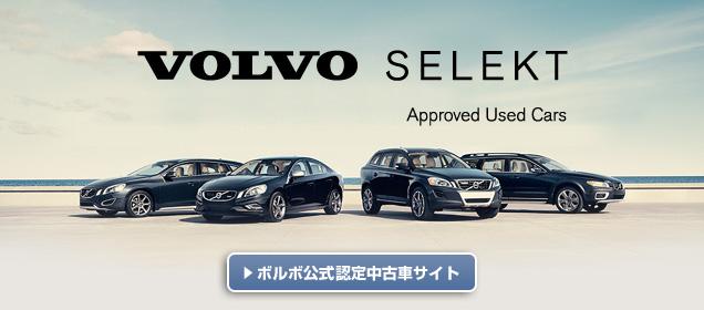 ボルボ・カー 札幌の認定中古車情報はこちら